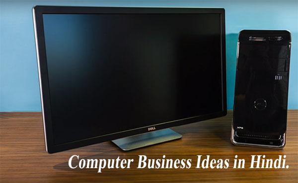 Computer Business ideas in hindi कंप्यूटर व्यापार के लिए आइडियाज
