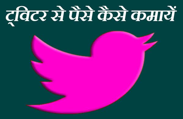ट्विटर से पैसे कैसे कमायें How to Earn money from twitter in Hindi