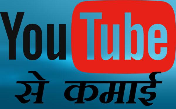 यूट्यूब से कमाई कैसे करें How to earn from YouTube in Hindi.