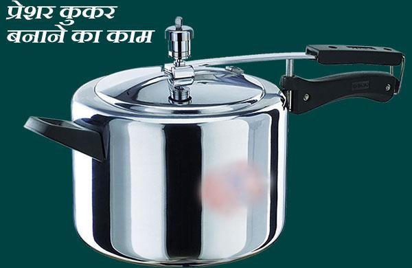Pressure Cooker उद्योग मशीनरी, उपकरणों सहित जानकारी.