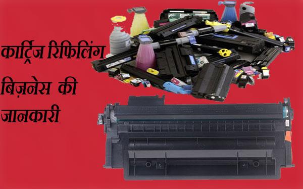 Cartridge Refilling Business | कार्ट्रिज में इंक भरने का व्यापार कैसे शुरू करें?