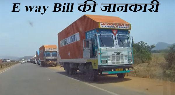 E way bill क्या है? इसकी वैधता फायदे एवं इसे कैसे बनायें? पूरी जानकारी .