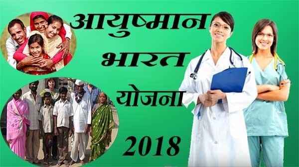Ayushman Bharat Yojana गरीबों के लिए पांच लाख तक का मेडिकल बीमा.