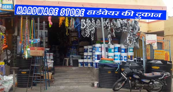 हार्डवेयर की दुकान कैसे खोलें? How to start hardware store business in Hindi.