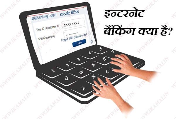 Net Banking क्या है? इसके फायदे नुकसान एवं सुरक्षित इन्टरनेट बैंकिंग के तरीके.