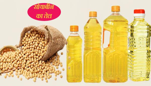 सोयाबीन का तेल बनाने के बिज़नेस की जानकारी Soya bean Oil Making Business in Hindi.