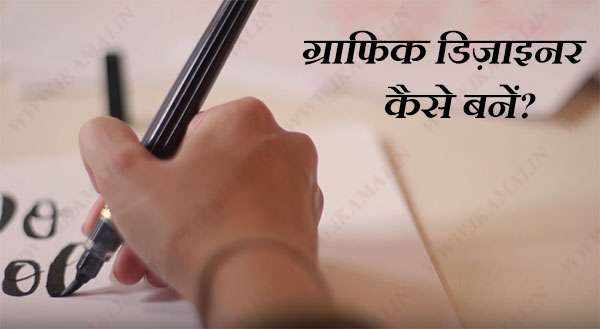 ग्राफ़िक डिज़ाइनर कैसे बनें?How to become Graphic Designer in India in Hindi.