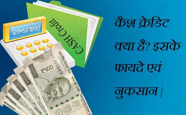 कैश क्रेडिट क्या है इसकी विशेषताएं, फायदे एवं नुकसान | Cash Credit in Hindi.
