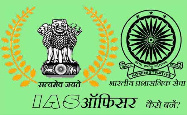 आईएएस ऑफिसर [ IAS Officer ] कैसे बनें | शुरू से लेकर पूरी जानकारी |