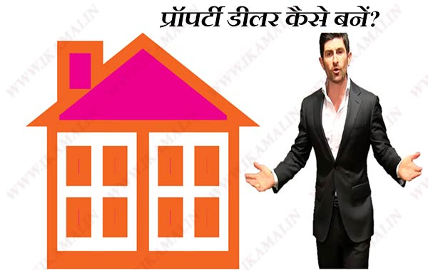 प्रॉपर्टी डीलर कैसे बनें | How to become Property Dealer in India in Hindi.