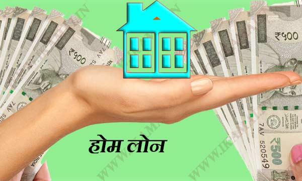 Home Loan । होम लोन क्या है और कैसे अप्लाई करें.
