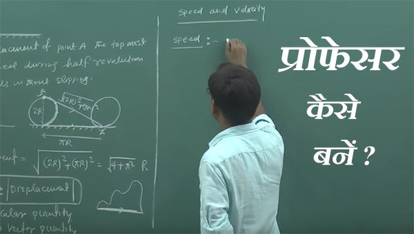 कॉलेज प्रोफेसर कैसे बनें । How to become College Professor in India.