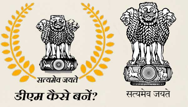 डीएम कैसे बनें? How to Become District Magistrate in India in Hindi.