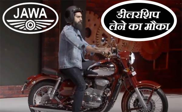 Jawa Motorcycles की डीलरशिप लें। और कमाई करें।