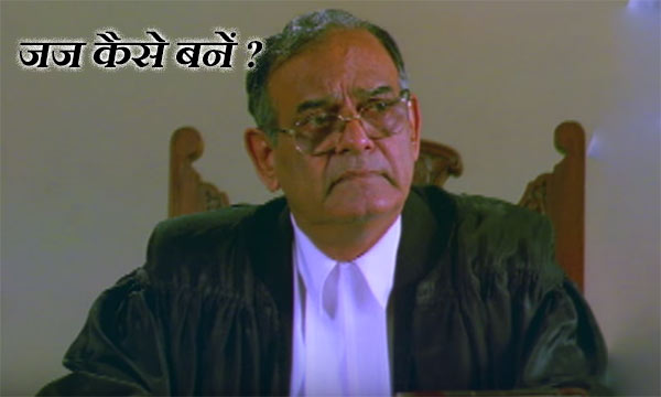 जज कैसे बनें । How to become a Judge In India.