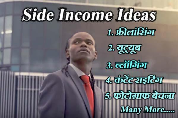 Side Income Ideas – घर बैठे साइड इनकम करने के कुछ बेहतरीन तरीके।