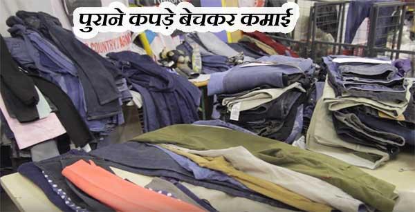 पुराने कपड़े बेचकर घर बैठे पैसे कैसे कमाएं।