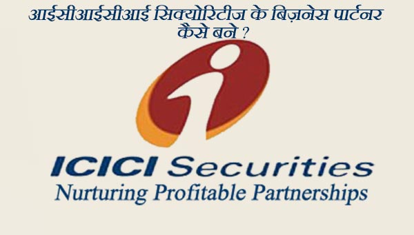 ICICI-Securieties me sub broker kaise bane