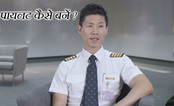 पायलट कैसे बनें | 8 Steps to become a pilot in India in Hindi.