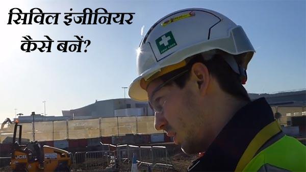 सिविल इंजीनियर कैसे बनें? How to Become a Civil Engineer In India.