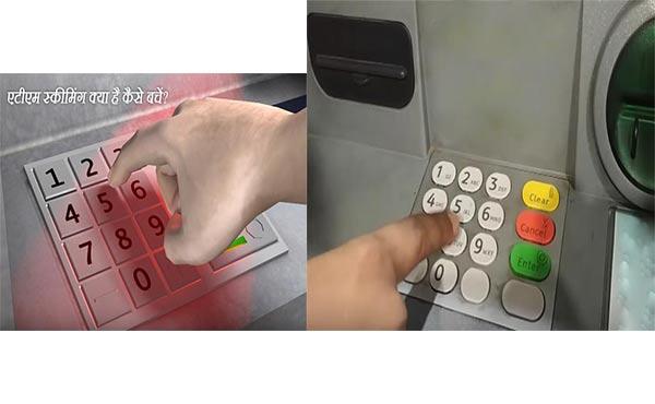 ATM Skimming ki janakari