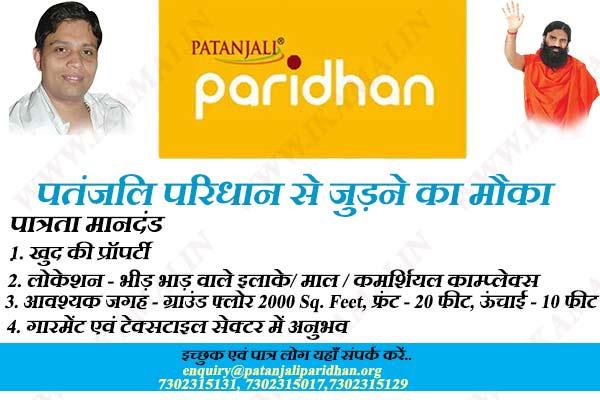 पतंजलि परिधानों का बिजनेस कैसे शुरू करें। Patanjali Paridhan Franchise Plan in Hindi.