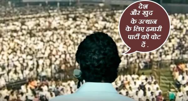 खुद की राजनैतिक पार्टी कैसे शुरू करें? How to Register a Political Party in India.