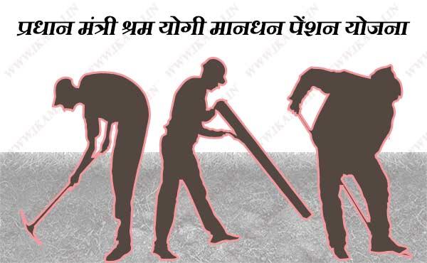 प्रधानमंत्री श्रम योगी मानधन पेंशन योजना। Shram Yogi Mandhan Pension Scheme.