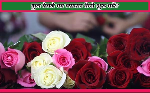 फूल बेचने का व्यापार कैसे शुरू करें? How to Start a Flower Business in India.