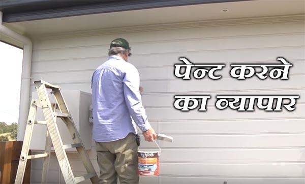 पेन्ट करने का बिजनेस कैसे शुरू करें। How to Start Painting Business In India.