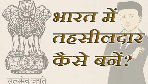 तहसीलदार कैसे बनें । How to Become a Tehsildar in India.