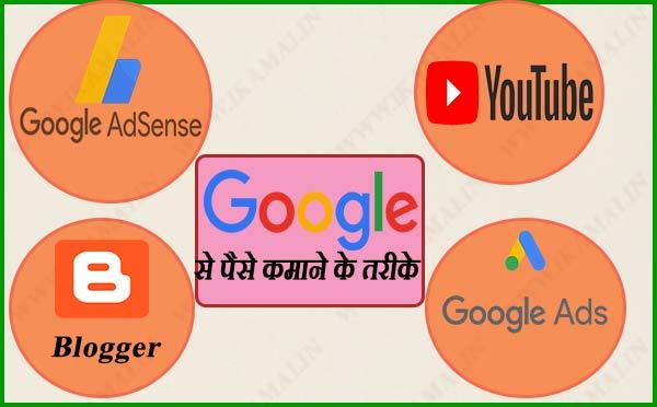 गूगल से पैसे कमाने के कुछ बेहतरीन तरीके।
