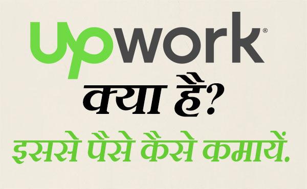 अपवर्क क्या है इससे पैसे कैसे कमायें? What is Upwork and How to Earn from it.
