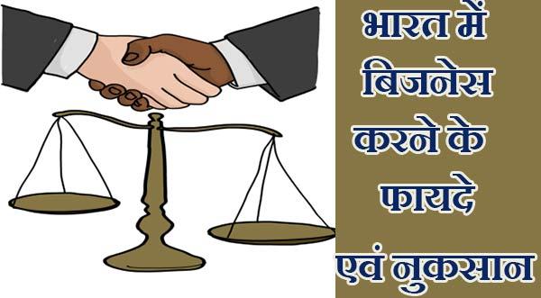 भारत में बिजनेस करने के फायदे एवं नुकसान.