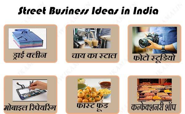 Street Business ideas in Hindi. गली मोहल्ले में शुरू करें इन बिजनेस को।