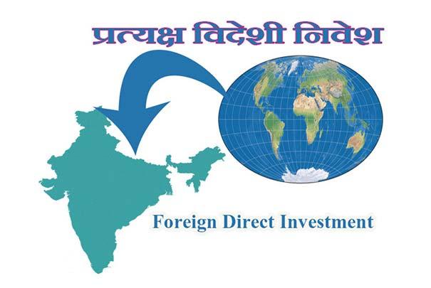 भारत में प्रत्यक्ष विदेशी निवेश क्या है? श्रेणी एवं इसके लाभ.
