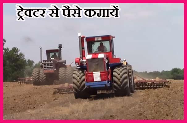ट्रेक्टर सर्विस बिजनेस कैसे शुरू करें। Tractor Service Business Plan.