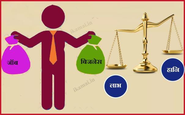 Advantages and Disadvantages of Job and Business hindi