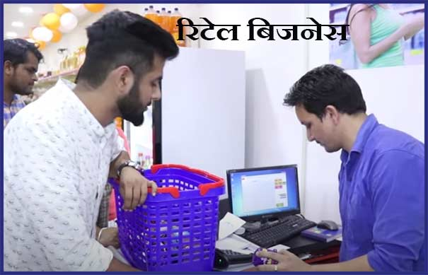 Definition Types benefits of Retail Business in Hindi