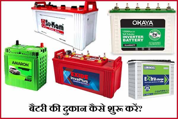 बैटरी की दुकान कैसे शुरू करें? How to Start a Battery Shop In India.