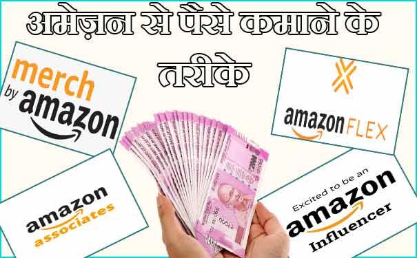 अमेज़न से पैसे कमाने के 11 बेस्ट तरीके. Best ways to earn from Amazon.