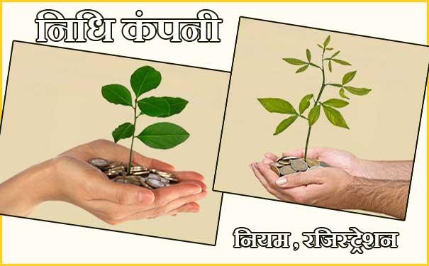 Nidhi Company क्या है? फायदे, नियम एवं रजिस्ट्रेशन प्रक्रिया।