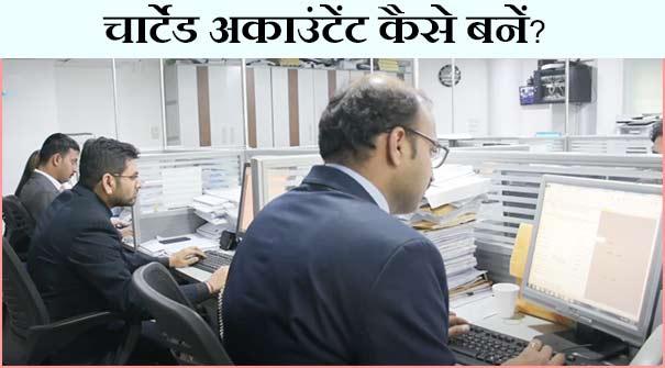 चार्टेड अकाउंटेंट (सीए) बनने की पूरी जानकारी. How to Become a Charted Accountant in India.