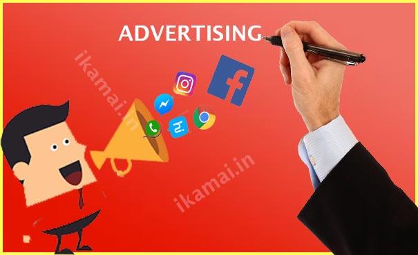 विज्ञापन क्या है? इसके प्रकार लाभ तकनीक। Types, benefits and Techniques of Advertising.