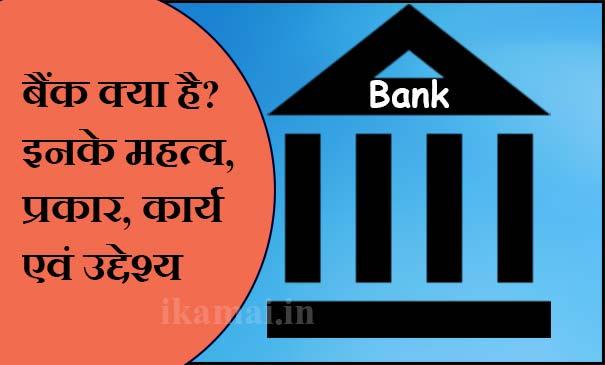 बैंक क्या हैं? बैंकों का महत्व, प्रकार, कार्य, उद्देश्य सहित पूरी जानकारी।