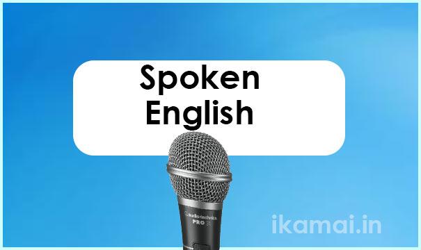 स्पोकन इंग्लिश इंस्टिट्यूट कैसे शुरू करें। How to Start Spoken English Institute.