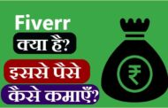 Fiverr क्या है? इससे पैसे कैसे कमाएँ। पूरी जानकारी।