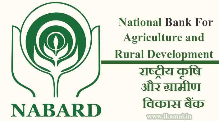 नाबार्ड राष्ट्रीय कृषि और ग्रामीण विकास बैंक