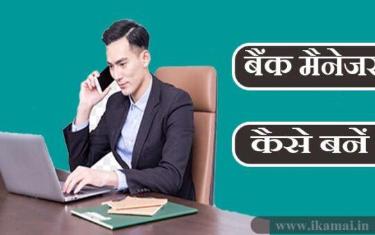 बैंक मैनेजर (Bank Manager) कैसे बनें । एग्जाम से लेकर बनने तक की पूरी जानकारी।