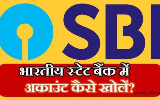 घर बैठे ऑनलाइन SBI Bank Account कैसे खोलें |